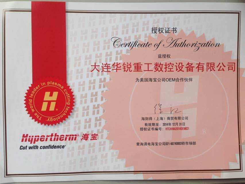 OEM cetificate of Hypertherm inc